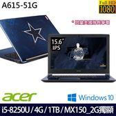 【Acer】A615-51G-55QG 15.6吋i5-8250U四核MX150獨顯電競筆電 (漫威系列美國隊長特別版)
