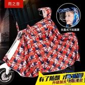 機車騎行雨衣頭盔式雨衣男女單人加大成人電瓶車雨披【英賽德3C數碼館】
