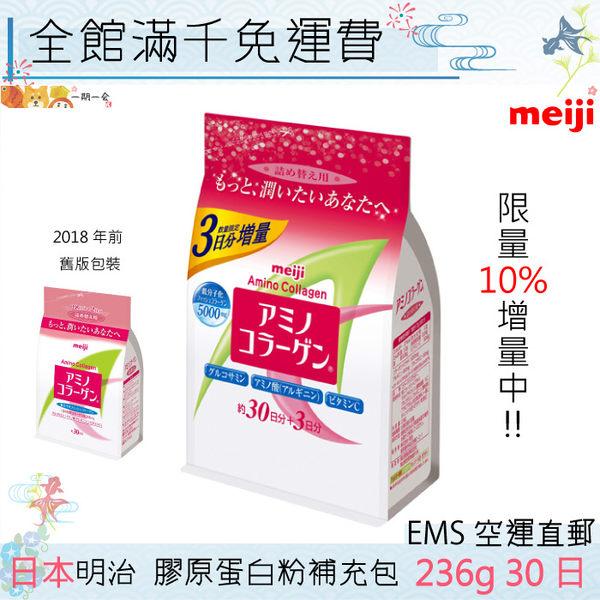 【一期一會】【日本現貨】日本Meiji 明治 膠原蛋白粉補充包 33日份236g「日本2018新包裝」