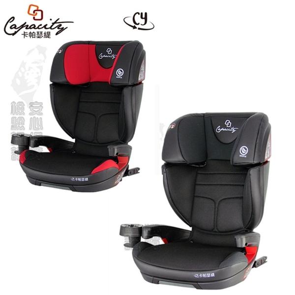 CAPACITY 卡帕瑟緹 3-12歲 ISOFIX/車用安全帶 成長型汽車安全座椅【六甲媽咪】