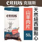 CRIUS 克瑞斯天然紐西蘭點心 - 山羊肉片50克