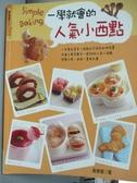 【書寶二手書T9/餐飲_YAQ】一學就會的人氣小西點_黃春惠