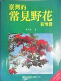 【書寶二手書T9/動植物_ZDE】台灣的常見野花新增篇_鄭元春