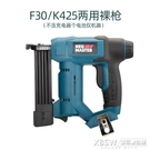 電動釘槍F30鋰電打釘搶家用木工K425碼釘槍U無線排直釘充電直釘槍CY『新佰數位屋』