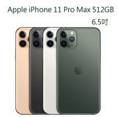 【刷卡分期】Apple iPhone 11 Pro Max 512G 6.5吋 / Apple iPhone 11 Pro Max 512GB 1200 萬畫素三鏡頭 IP68 防水防塵