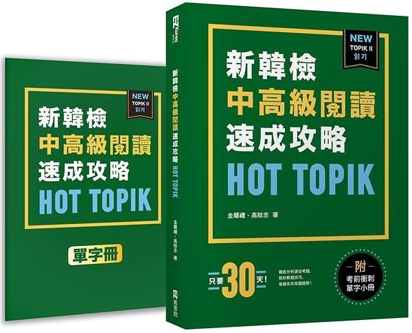 HOT TOPIK新韓檢 TOPIK II 中高級閱讀速成攻略