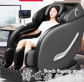 按摩椅 新款電動按摩椅家用全身小型太空豪華艙多功能全自動老人沙發LX 博世旗艦