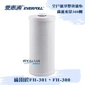 EVERPOLL 傳家寶全戶濾淨專用濾芯 FH-030/FH030 適用於傳家寶全戶濾淨FH-300、FH301
