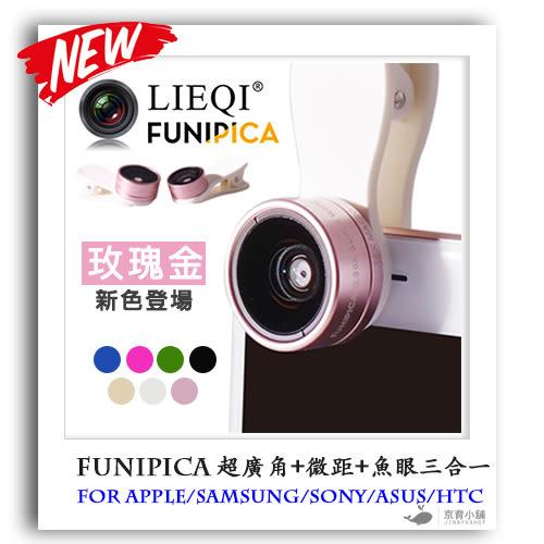【免運】LIEQI F-516 三合一 0.36X超廣角鏡頭+15X微距+魚眼 FUNIPICA夾式鏡頭 自拍神器 iPhone SE 7 6s JY
