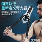 臂力器男家用訓練健身器材可調節練胸肌手臂鍛煉液壓握力器臂力棒NMS【小艾新品】