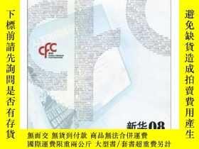 二手書博民逛書店新華08漢英金融詞典罕見專著 Xinhua 08 financial glossary 中國經濟信息社編 eng