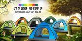 帳篷戶外3-4人全自動家庭加厚防雨雙人2單人露營野營野外二室一廳【卡米優品】