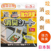 Loxin【SI0296】日本製 銀炭垃圾桶消臭劑 銀 炭 消臭 除臭  除異味