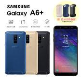 【贈美拍握把】SAMSUNG Galaxy A6+ (A605) 金/藍/黑 現貨免運