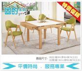 《固的家具GOOD》46-5-AP 碧琳達原石三用桌【雙北市含搬運組裝】