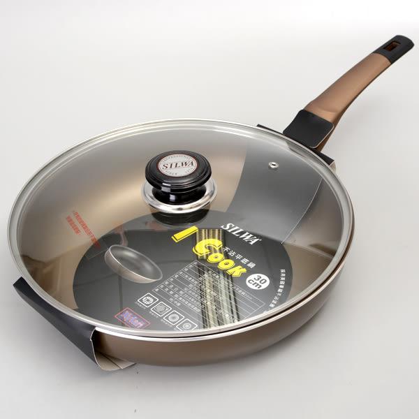 【西華】I Cook不沾平底鍋 30cm