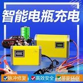 12v充電器摩托車電瓶充電器汽車干水鉛酸蓄電池充電器 3 伊衫風尚