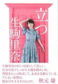 生駒里奈演藝生活日記手冊:立つ