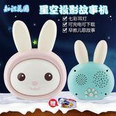 星空投影故事機 寶寶音樂玩具可充電下載嬰幼兒童早教機 DA745『黑色妹妹』