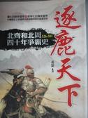 【書寶二手書T1/歷史_NEW】逐鹿天下:北齊和北周四十年爭霸史_姜狼