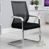 辦公椅網布靠背椅電腦椅現代簡約會議椅職員辦工椅弓形腳椅子CY 自由角落