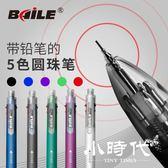 一筆多色手繪筆多功能圓珠筆五色帶自動鉛筆