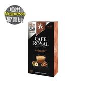Nespresso 膠囊機相容 Café Royal Hazelnut 咖啡膠囊 (CR-NS14)