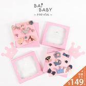 髮夾 多款造型寶寶兒童髮飾9件組(盒裝)-BAi白媽媽【180492】