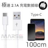 【marsfun火星樂】極速 2.1A 充電 數據線100cm/傳輸線/Type-C USB/充電線/快充線/S8/S9/NOTE7/NOTE8