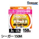 漁拓釣具 SEAGUAR シ-ガ 150M #3.5 - #5.0 [碳纖線]
