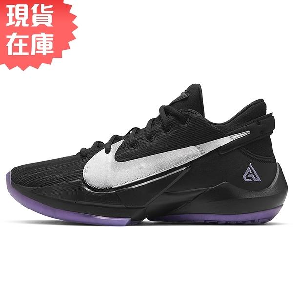 【現貨】Nike ZOOM FREAK 2 EP 男鞋 籃球 字母哥二代 緩震 穩定 氣墊 靈敏 黑 紫【運動世界】CK5825-005