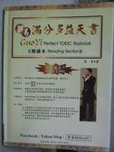 【書寶二手書T2/語言學習_QHS】郭易滿分多益天書. 閱讀篇_郭易