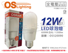 OSRAM歐司朗 LED 12W 6500K 白光 E27 全電壓 小晶靈 球泡燈 _ OS520090