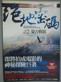 【書寶二手書T3/一般小說_KMP】絕地密碼(2)-蒙古戰狼_趙大秀才