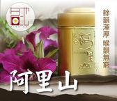 【名池茶業】阿里山手採高山茶葉8罐-青茶(金選茗茶款)