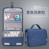全館八折最後兩天-旅行洗漱包男士出差女化妝包便攜大容量韓國收納袋旅遊用品洗浴包