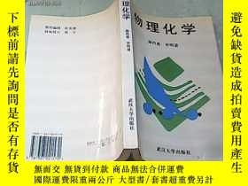 二手書博民逛書店罕見物理化學16713 顏肖慈 羅明道 武漢大學出版社 出版19