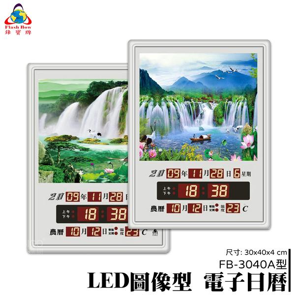 【送禮自用】鋒寶 LED圖像型電子日曆 FB-3040A 萬年曆 LED時鐘 數字鐘 時鐘 電子鐘 報時 日曆 掛鐘