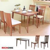 【RICHOME】亞曼多可延伸實木餐桌椅組-2色櫻桃色