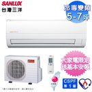 (含基本安裝)台灣三洋5-7坪一級變頻冷專分離式冷氣SAE-36V7+SAC-36V7~預購