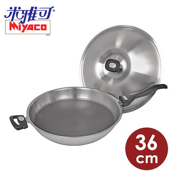 【米雅可】316不鏽鋼網紋不沾炒鍋(36cm)