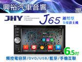 【JHY】J65 通用型 6.5吋螢幕多媒體主機*內建DVD+藍芽+導航+手機鏡像 (數位.倒車選配)