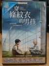 挖寶二手片-P37-042-正版DVD-電影【穿條紋衣的男孩】-啞巴歌手導演(直購價)經典片