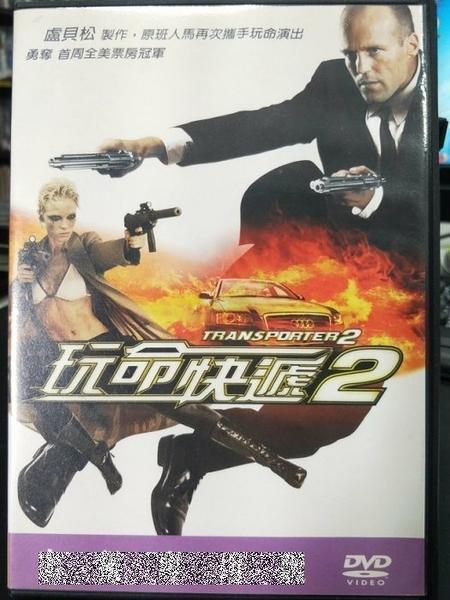 挖寶二手片-C06-051-正版DVD-電影【玩命快遞2】-傑森史塔森 安柏爾佛萊特(直購價)
