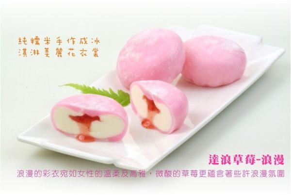 土豆們中秋禮 法式雪果子_花妍賞 2 盒 (冰淇淋12入/盒,含保冷提包)伴手禮推薦 免運