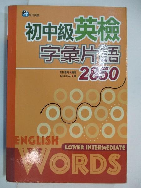 【書寶二手書T1/語言學習_B38】初中級英檢字彙片語2850(32K)--English Words Lower Intermediate_吉村孝義