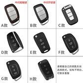 適用于現代朗動名圖IX35途勝IX25索納塔瑞納領動汽車鑰匙包套 初語生活館