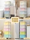 夾縫收納櫃抽屜式塑料家用多層衛生間廚房窄置物架零食整理儲物櫃QM『摩登大道』