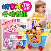 玩具餐車 扮家家酒玩具 迷你攤販小吃推車 玩具推車 超市購物車 益智玩具【AJ121】