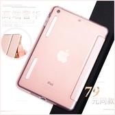 iPad保護套 2020新款ipad保護套mini2平板mini4殼7.9寸迷你